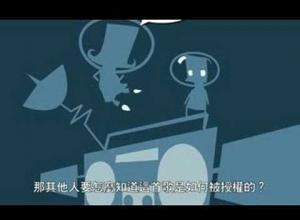 Embedded thumbnail for 創用CC介紹-卡通版